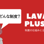 lava プラスワン