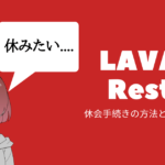 lava 休会