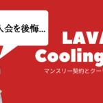 lava クーリングオフ