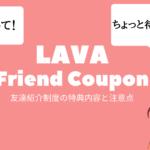 lava 友達紹介