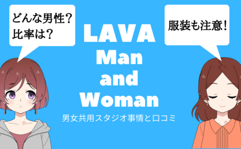 lava 男女共用