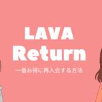 lava 再入会