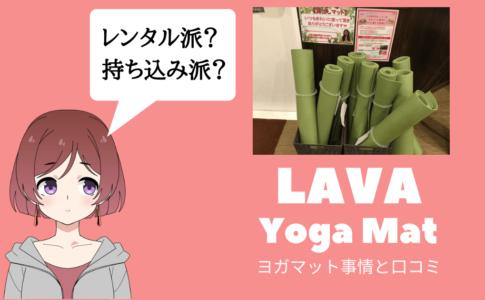 lava ヨガマット