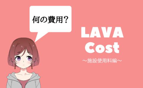 lava 施設使用料