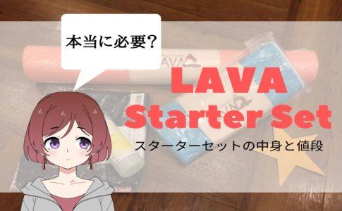 lava スターターセット