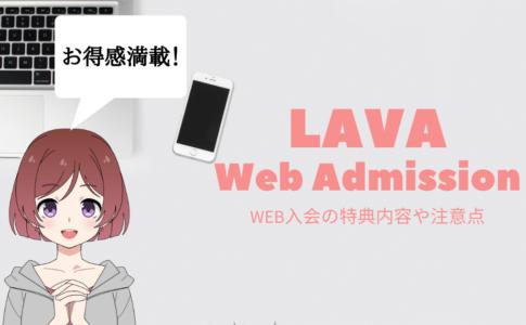 lava web入会