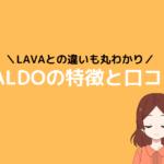 カルド ホットヨガ,lava カルド