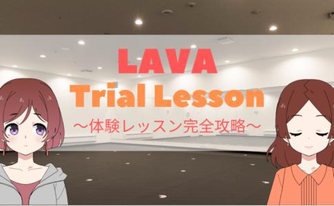lava 体験