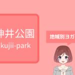 ホットヨガ 石神井公園