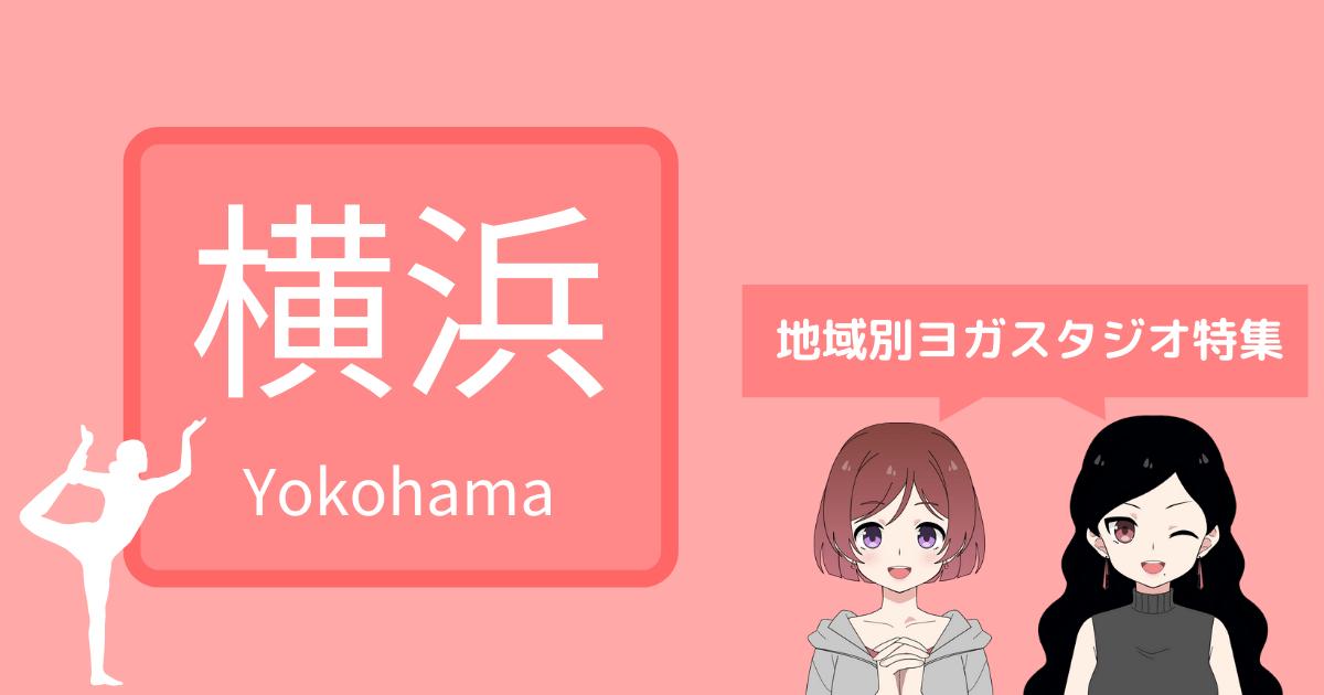 ホットヨガ 横浜 安い