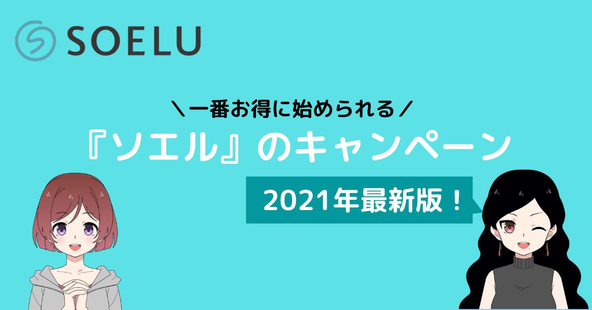ソエル キャンペーン