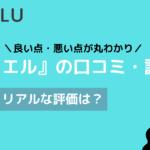 soelu 口コミ,ソエル ヨガ
